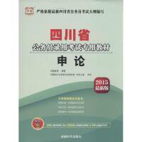 (2015)华图 申论(近期新版) 成都时代出版社