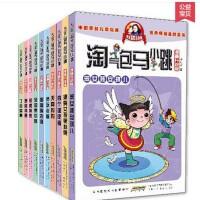 淘气包马小跳(第1辑漫画升级版共10册)四个调皮蛋 宠物集中营 暑假奇遇 天真妈妈