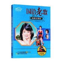汽车载dvd碟片经典国语老歌流行音乐歌曲高清MV视频汽车非cd光盘