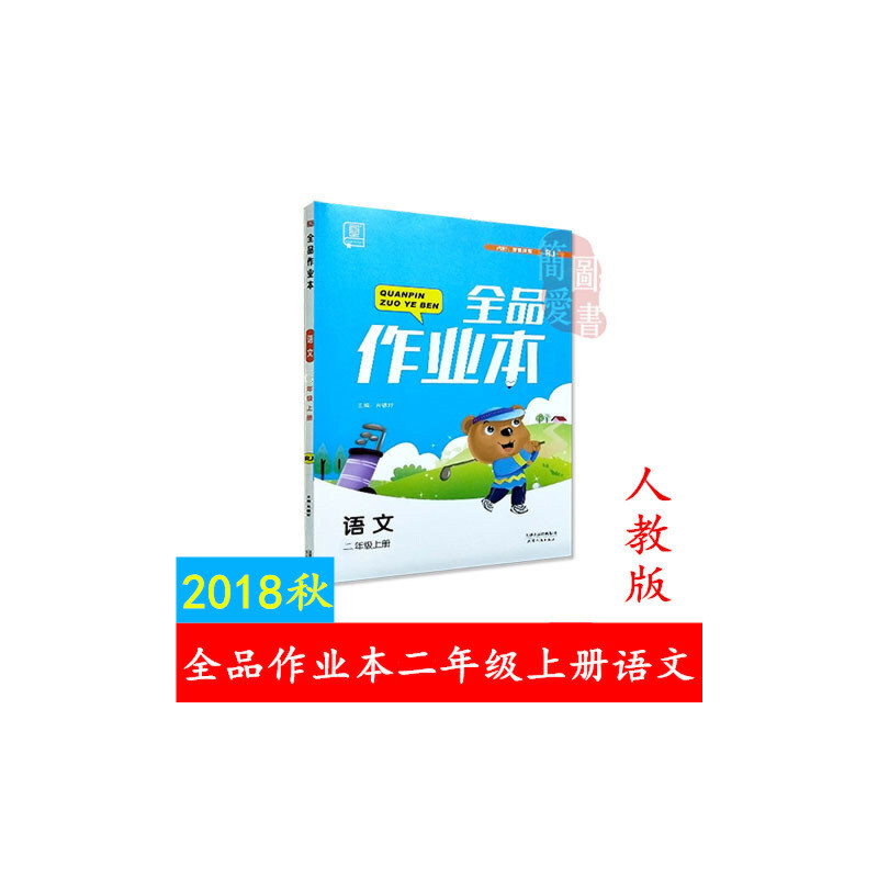 2017秋 全品作业本 教与学整体设计 二年级语文上册 人教版rj 2年级上
