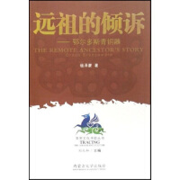 【二手书8成新】远祖的倾诉:鄂尔多斯青铜器 杨泽蒙,刘兆和 内蒙古大学出版社