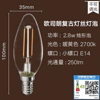 欧司朗(OSRAM)led灯泡 e14烛型古典复古尖泡椒泡 家用照明光源 4W 【 暖黄色2700K】黄光