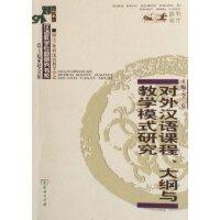 对外汉语课程大纲与教学模式研究 商务印书馆