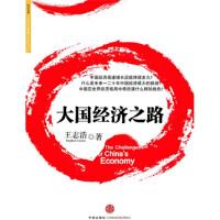 【二手书8成新】大国经济之路 王志浩 9787508617305