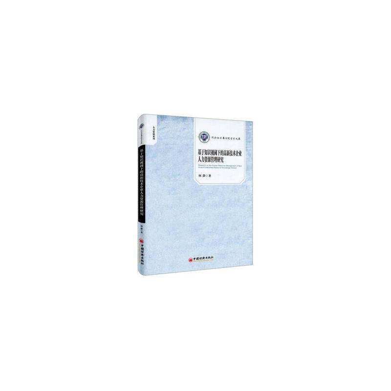 [二手旧书95新]基于知识视阈下的高新技术企业人力资源管理研究