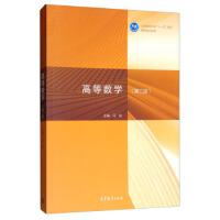 高等数学(第2版) 马锐 9787040523768 高等教育出版社教材系列
