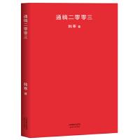 通稿2003 二零零三新版韩寒作品 青春文学小说散文随笔杂文集搭配韩寒的书籍全套one一个系列和喜欢的一切在一起我所理