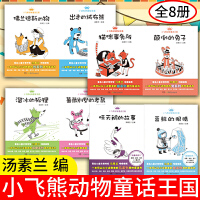 小飞熊动物童话王国全8册 汤素兰 编 湖南少儿出版社