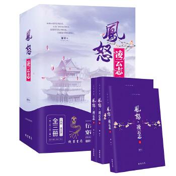 凤怒 凌云志(...