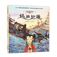 中国海洋梦: 妈祖护海