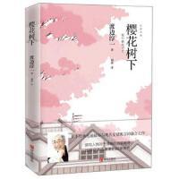 [正版] 樱花树下 渡边淳一,刘玮 9787555277019 青岛出版社