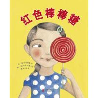 【二手旧书9成新】启发精选世界畅销绘本:红色棒棒糖 (精装绘本)-[加]卢克萨娜 汗-9787550225886 北京