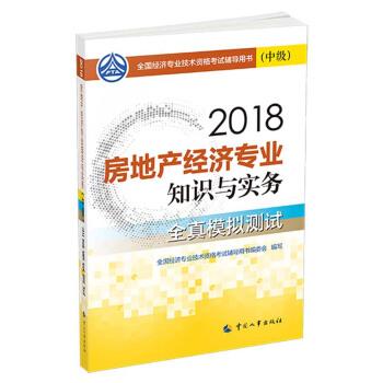 中级经济师2018教材 房地产经济专业知识与实务(中级)全真模拟测试2018