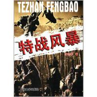 【正版二手书9成新左右】特战风暴 罗志华 国防大学出版社