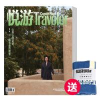 悦游 高端旅游杂志 订阅3期 20年4月刊起 送施华蔻辣木籽旅行套装