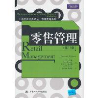 零售管理(第11版)(工商管理经典译丛・市场营销系列)