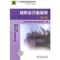11016 职业技能鉴定指导书 职业标准?试题库 锅炉运行值班员(第二版)