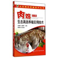 肉鸡生态高效养殖实用技术/生态高效养殖技术丛书