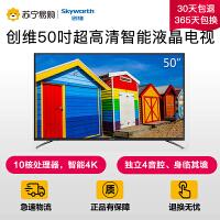 【苏宁易购】Skyworth/创维 50M6 创维50英寸4K超高清网络智能液晶平板电视