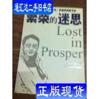 【二手旧书9成新】繁荣的迷思 /钟伟著 上海财经大学出版社