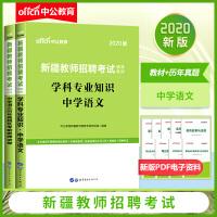 中公教育2020新疆教师招聘考试教材:中学语文(教材+历年真题及考前密押试卷)2本套