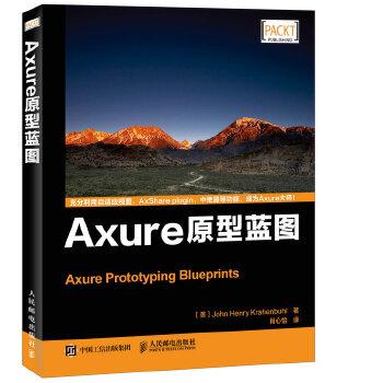 Axure原型蓝图 成为Axure高手的必读之南