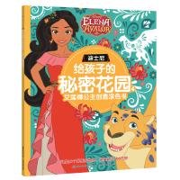 迪士尼给孩子的秘密花园4:艾莲娜公主创意涂色书