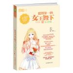 意林:轻文库恋之水晶系列--世界第一的女王陛下③女王归来