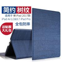 苹果2017新ipad Air1保护套休眠平板5/6全包壳Air2皮套Pro9.7超薄A1822 A1823保护套