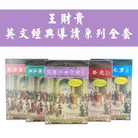 王财贵绍南文化英文经典导读系列教材全套 5书 37CD 儿童英语早教