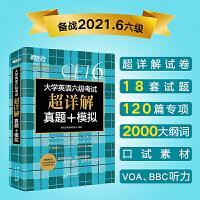 新东方:(2020年上)大学英语六级考试超详解真题+模拟