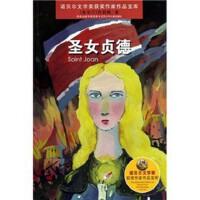 诺贝尔文学奖获奖作家作品:圣女贞德