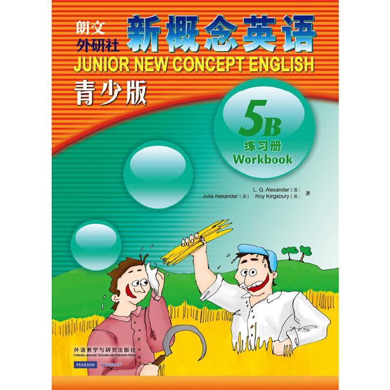 新概念英语青少版练习册(5B)(新)