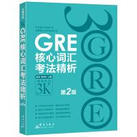 现货 新东方要你命3K系列 GRE核心词汇考法精析(第2版 )