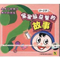 【正版】宝宝早教幼儿卡通动画cd教育益智的故事 0-2岁(CD)