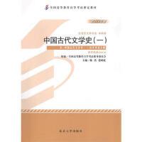 【二手书8成新】 中国古代文学史(一(2011年版自学考试教材 陈洪 北京大学出版社