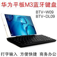 华为平板 M3蓝牙键盘 BTV-W09平板迷你BTV-DL09蓝牙键盘支架