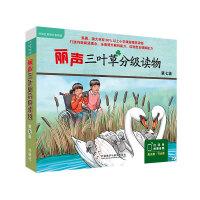 丽声三叶草分级读物第七级可点读含光盘共16册6-8-14岁幼儿少儿英语启蒙读物六年级小学生英语课外阅读分级英文绘本故事