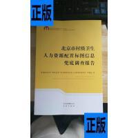 【二手旧书9成新】北京市村级卫生人力资源配置标图信息兜底调查?