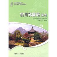 (高职高专)实用韩国语高级(韩国语类)