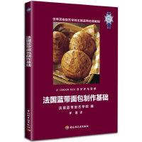 """法国蓝带面包制作基础(蓝带""""寻梦萨布里娜""""系列丛书。主食面包、花色面包、维也纳式面包、吐司、调理面包及酥皮面包制法及相"""