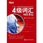 4级词汇:词以类记(分类记忆,提高记忆效果,助你全面攻克四级词汇)--新东方大愚英语学习丛书