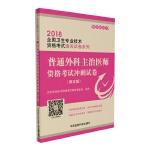 2018全国卫生专业技术资格考试 普通外科 主治医师 资格考试冲刺试卷(第五版)