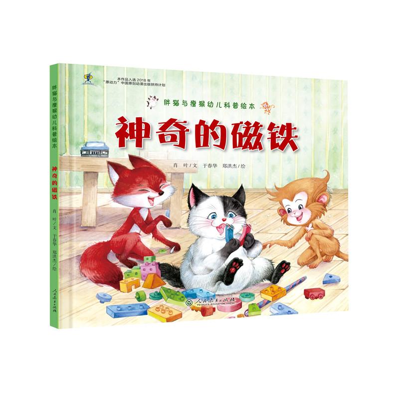 胖猫与瘦猴幼儿科普绘本  神奇的磁铁 幼儿科普启蒙、精美手绘