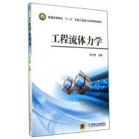 工程流体力学(普通高等教育十二五卓越工程能力培养规划教材)