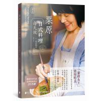 栗原日式料理每天做