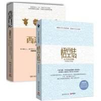 悟空传+ 西游日记 全2册 今何在完美纪念版人物传记青春文学
