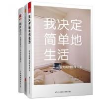 我决定简单地生活+极简の生活+极简主义(共3册)