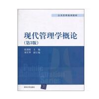 【正版】01511 现代管理实务 现代管理学概论 第3版 张创新 清华大学出版社 公共管理系列教材
