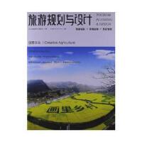【正版二手书9成新左右】旅游规划与设计--创意农业 北京大学旅游研究与规划中心 中国建筑工业出版社